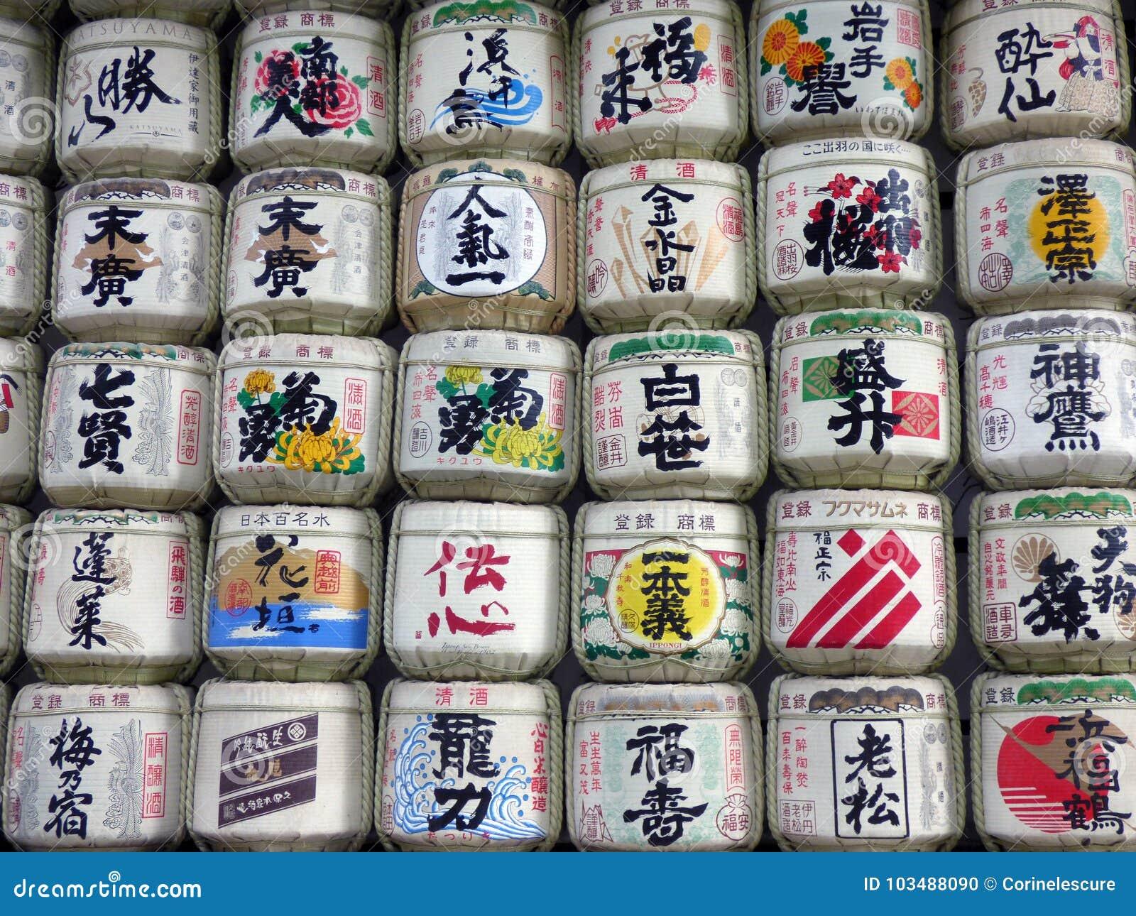 Japan Tokyo Barils de saké en tant qu offre