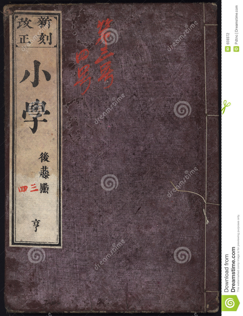 Book Cover Texture Japan ~ Japanese book front cover stock photo image of texture