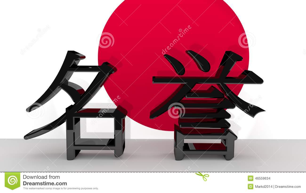 Japanese Character Honor Stock Illustration Illustration Of Virtue