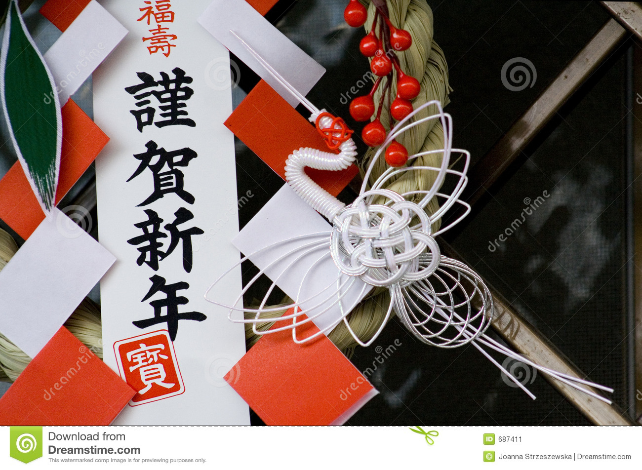 japanese new year decoration stock photos - image: 1709523