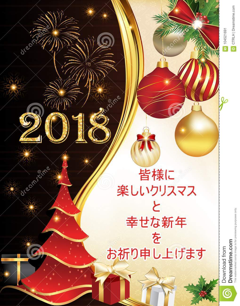 Greeting Card For Christmas And New Year With Text In Japanese