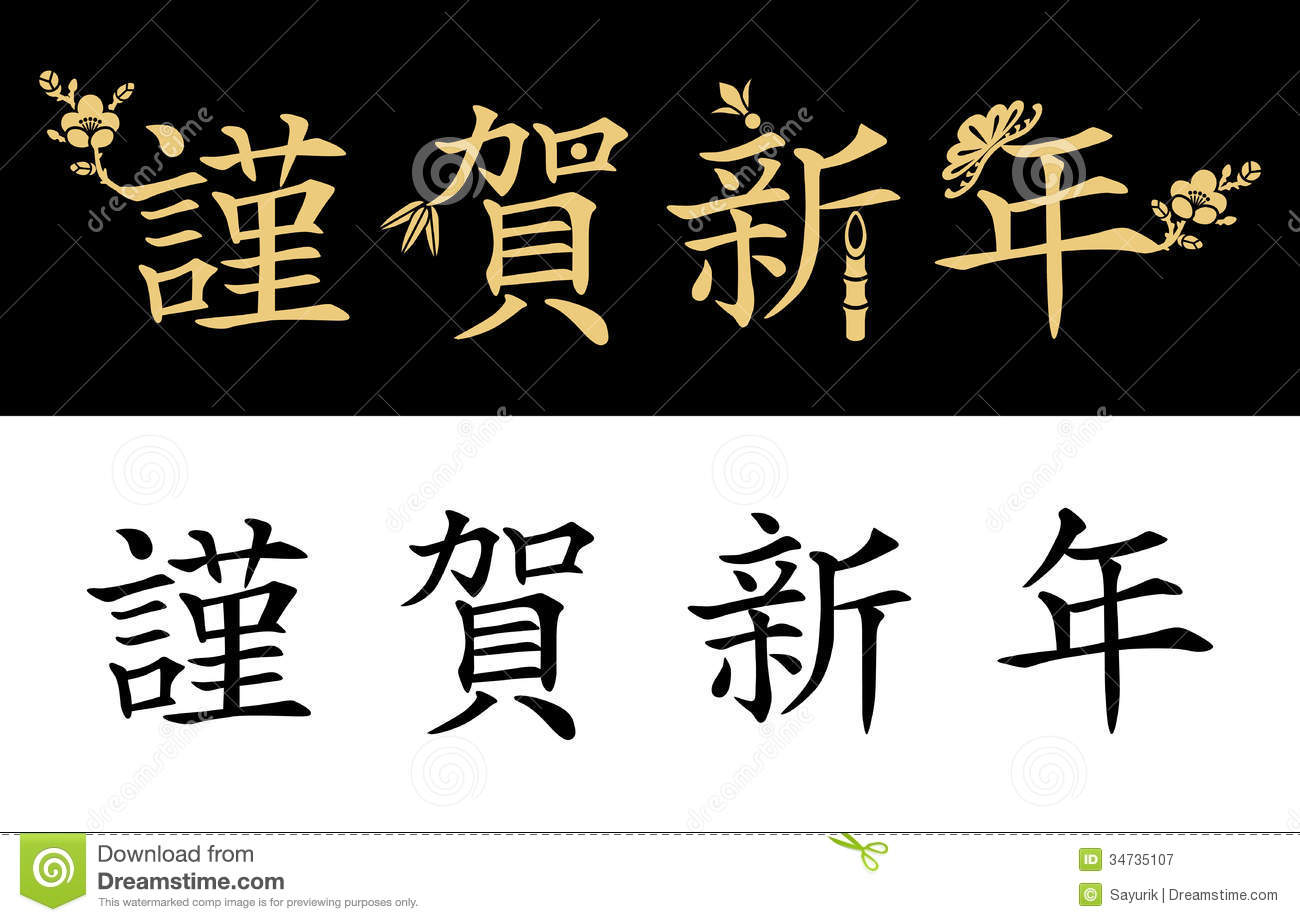 Japanese Greeting Text Stock Vector Image Of Charm Part