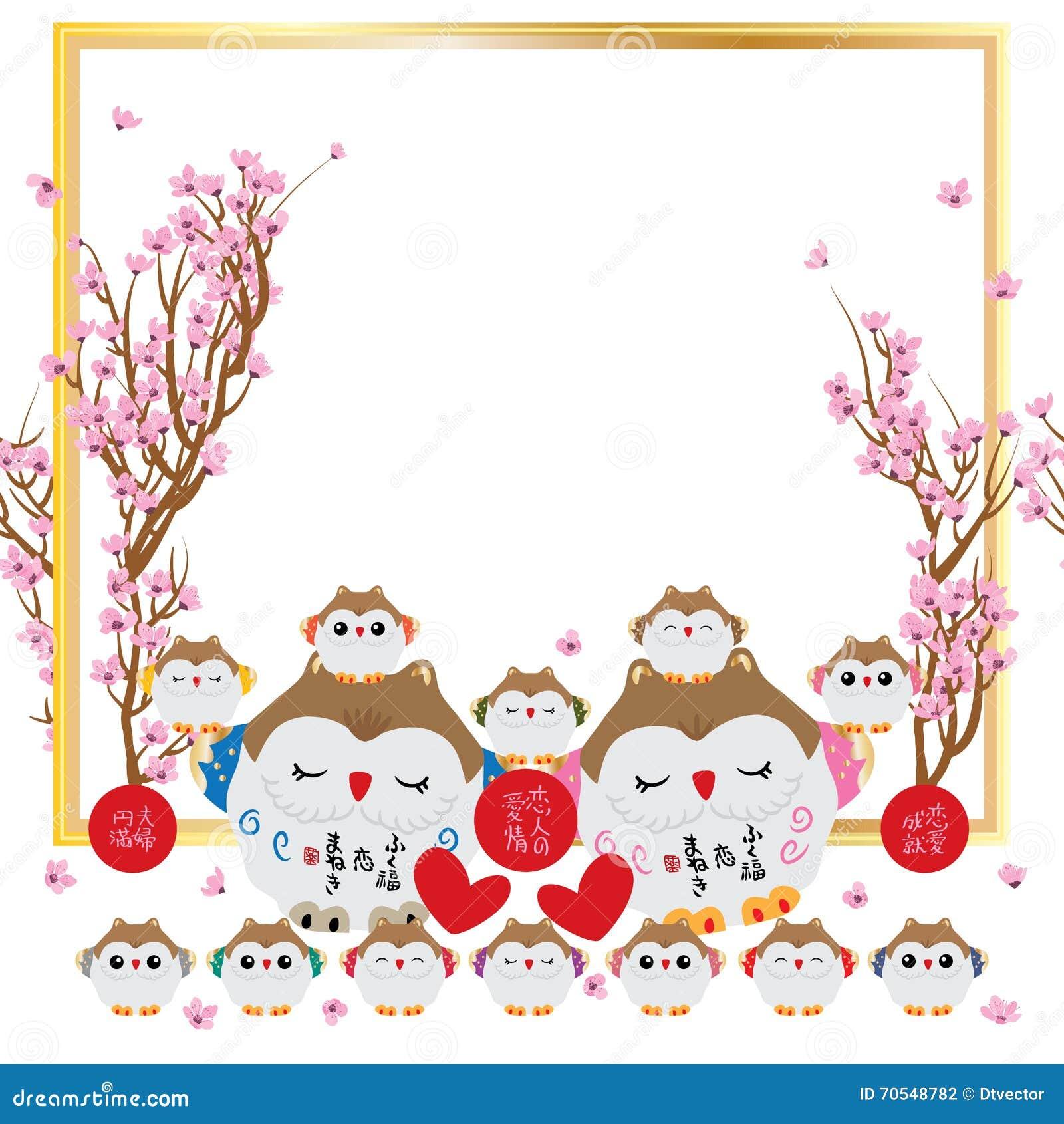 Japanese Lucky Owl Love Book Template Stock Vector ...