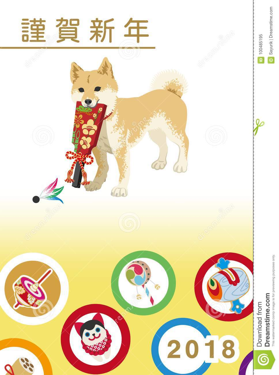 japanese new year card 2018 shiba inu and battledore