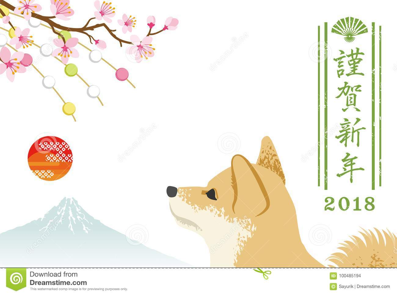 japanese new year card 2018 shiba inu face and sunrise side vi