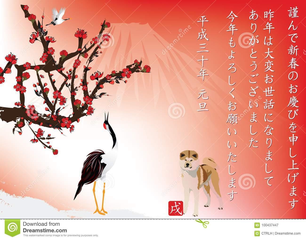 Japanese New Year Of The Dog 2018 Greeting Card Stock Illustration
