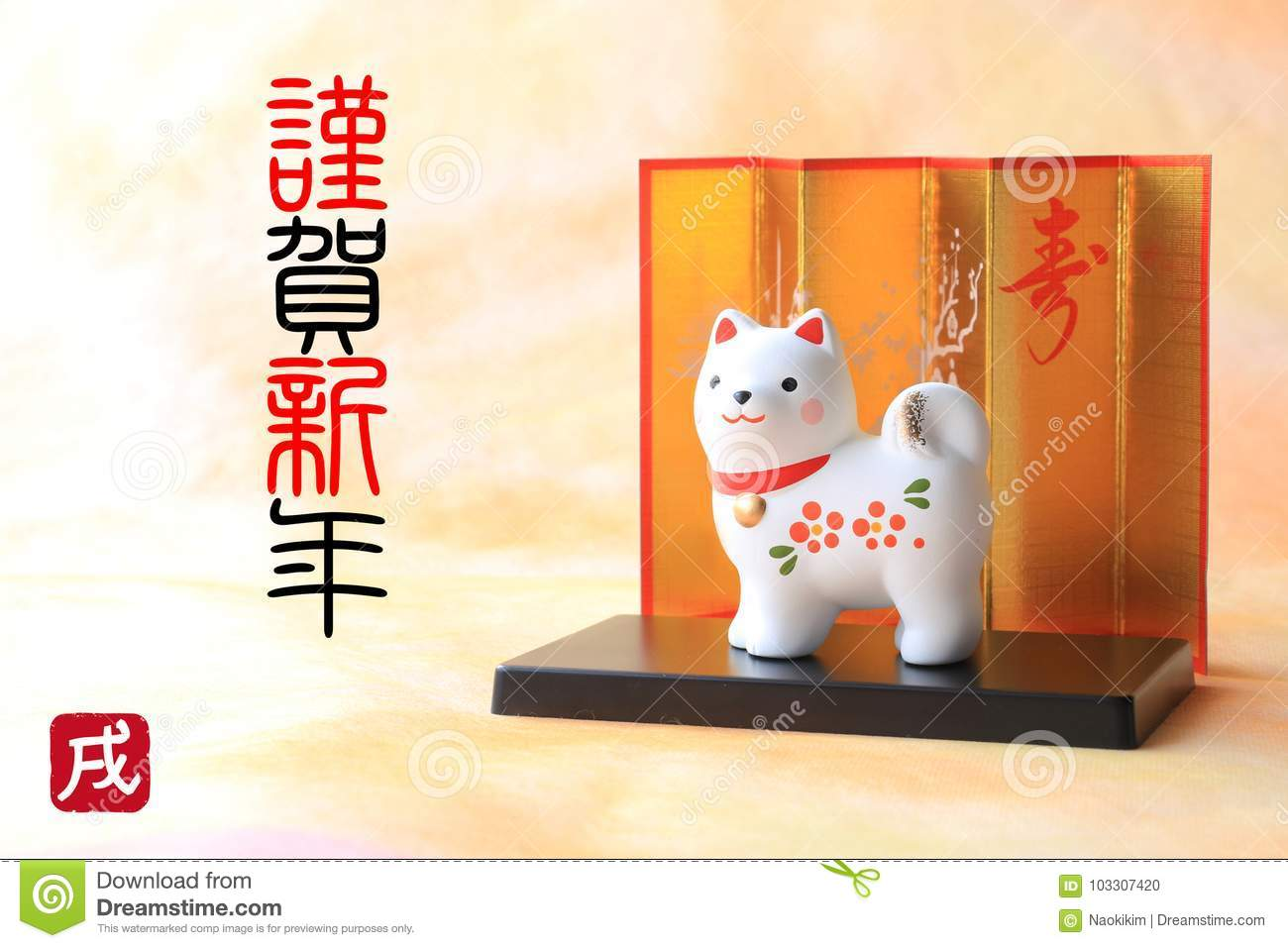 Japanese new year dog object on traditional paper