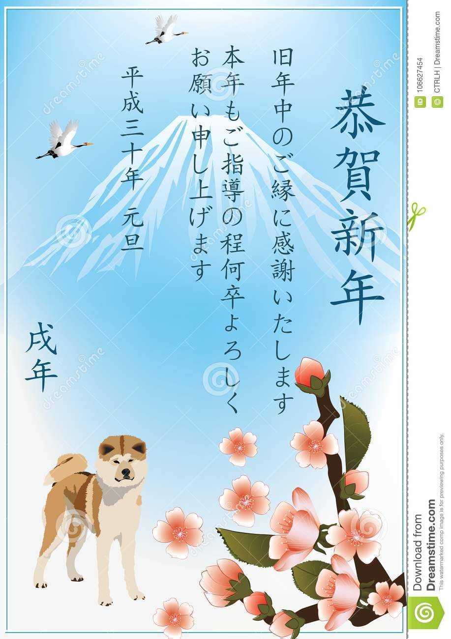 Japanese new year of the earth dog 2018 greeting card stock download japanese new year of the earth dog 2018 greeting card stock illustration illustration reheart Gallery