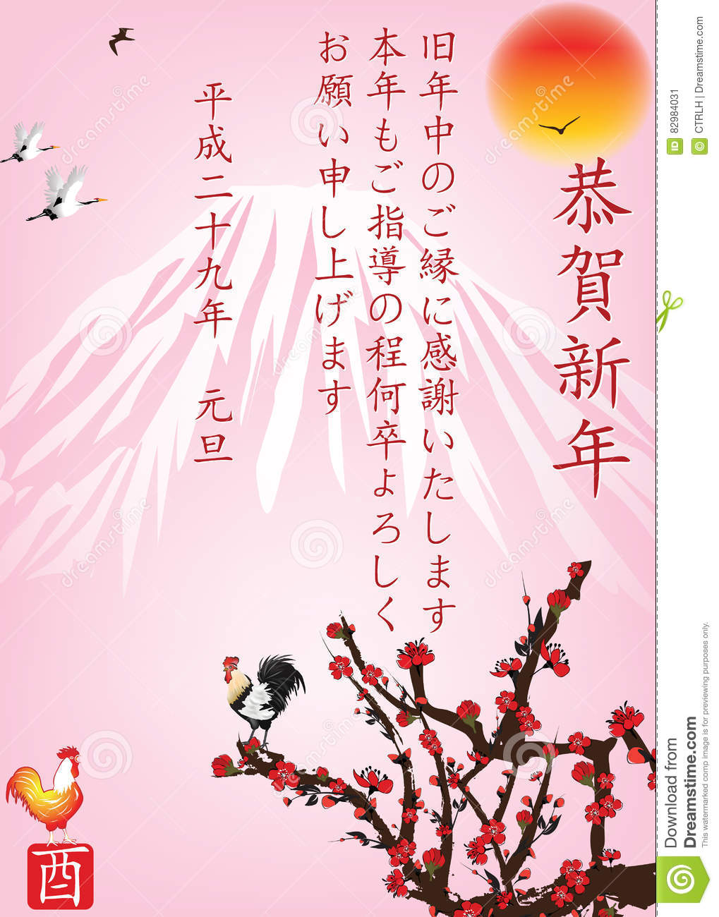 Japanese new year greeting card for a boss leader stock download japanese new year greeting card for a boss leader stock illustration illustration m4hsunfo