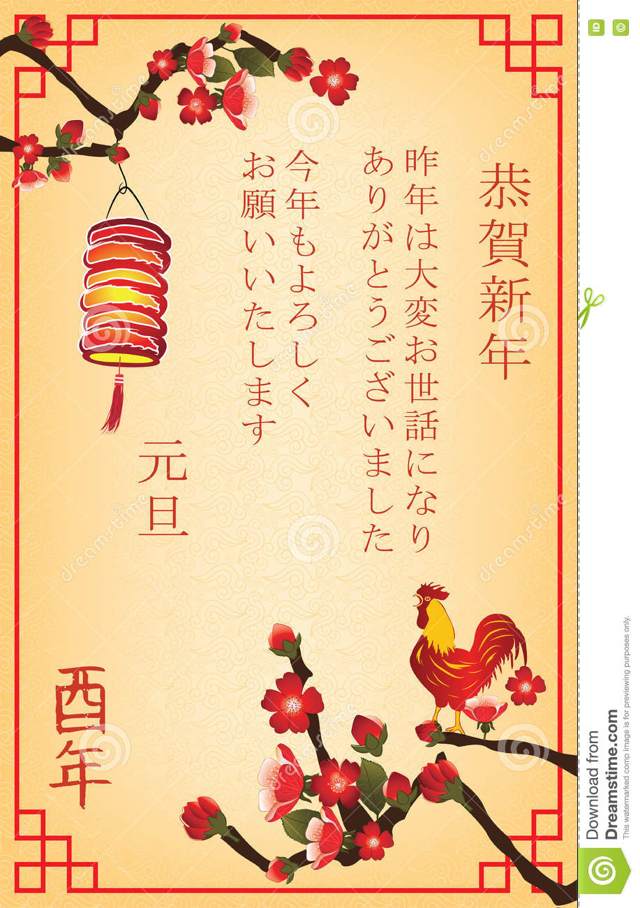Japanese New Year Greeting Card Nengajo Also For Print Stock