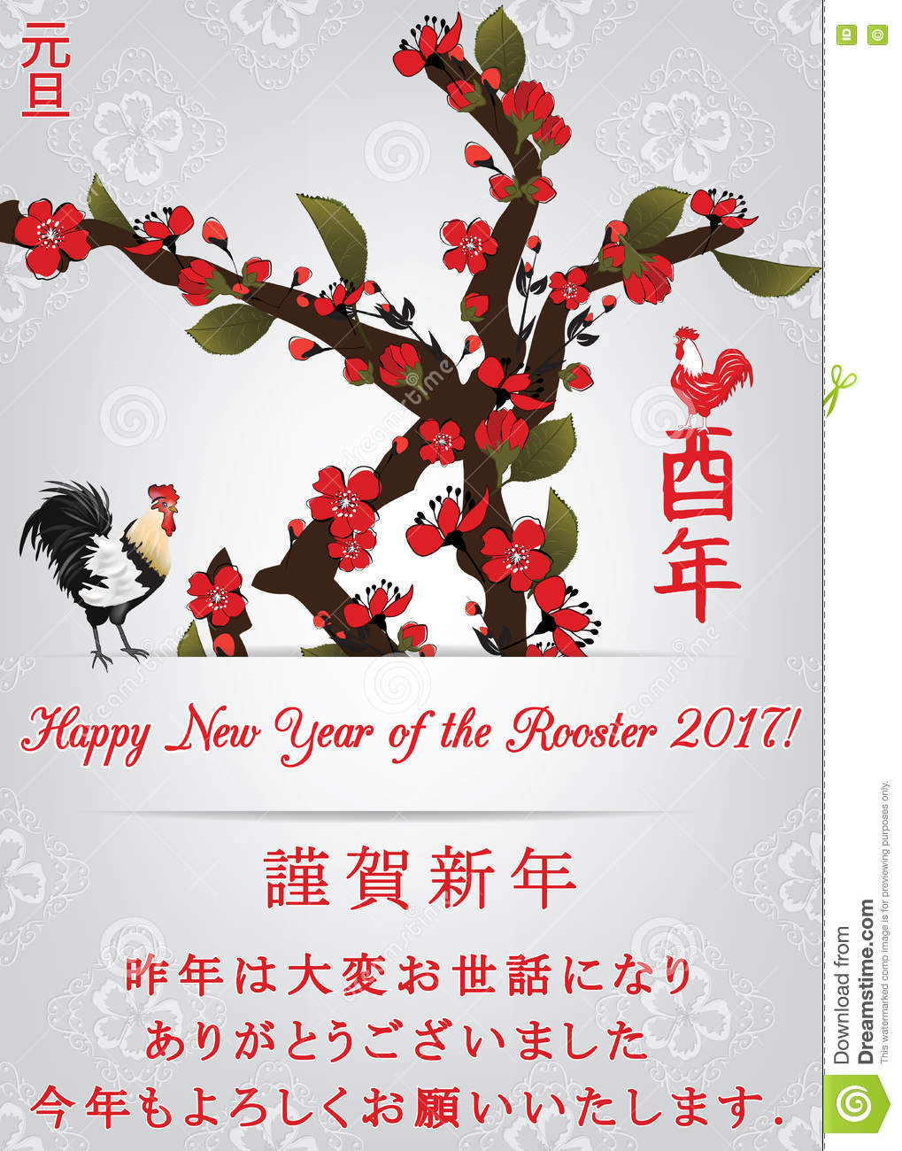 japanese new year greeting card nengajo for the year of the rooster