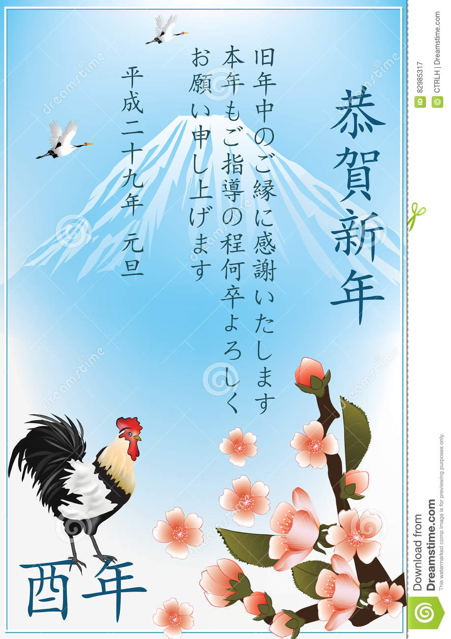 Japanese New Year Greeting Card For A Superior Leader Boss Stock