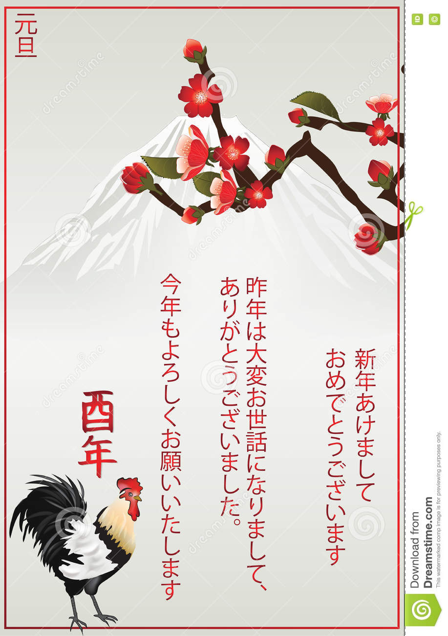 Japanese New Year Greeting Card Stock Illustration Illustration