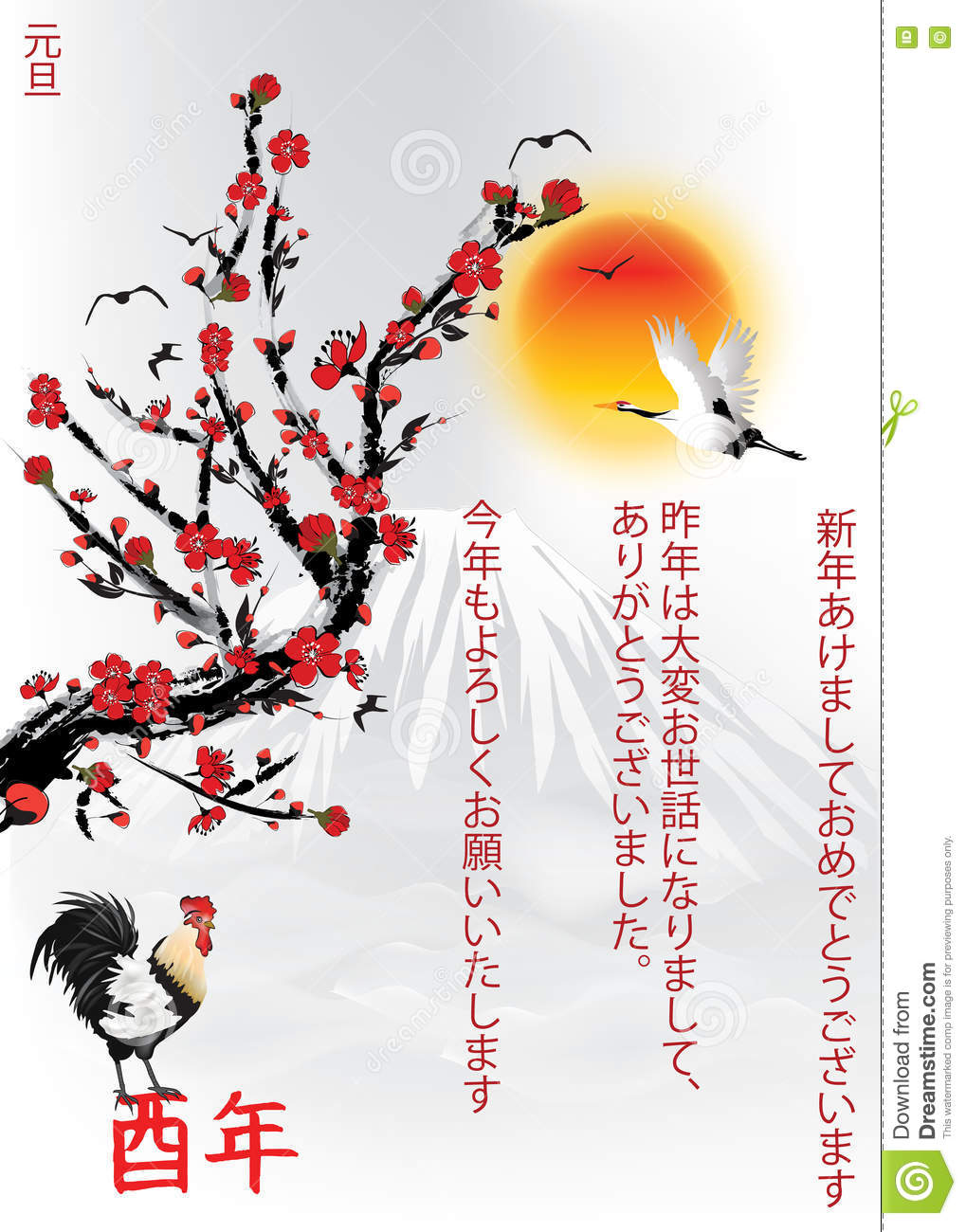 Japanese New Year Of The Rooster Greeting Card Stock Illustration