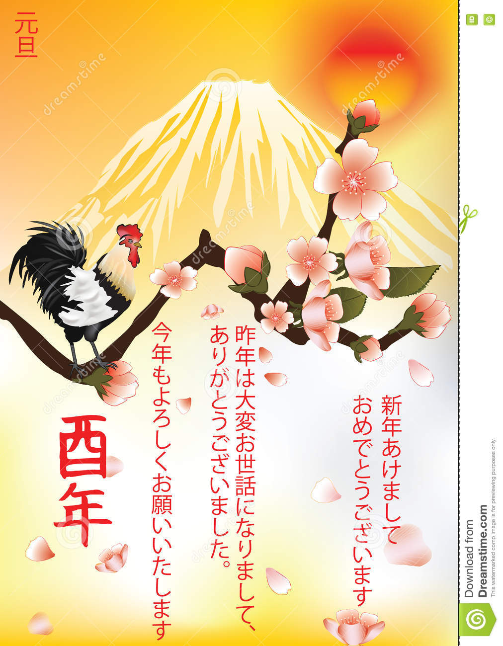 Japanese new year of the rooster greeting card stock illustration japanese new year of the rooster greeting card text business m4hsunfo Choice Image