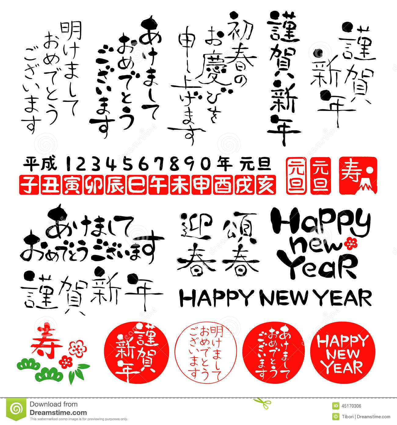 japanese new years greetings stock vector  illustration