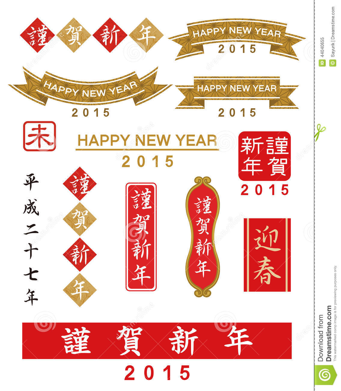 Japanese New Year's Words Set Stock Vector - Image: 44040655