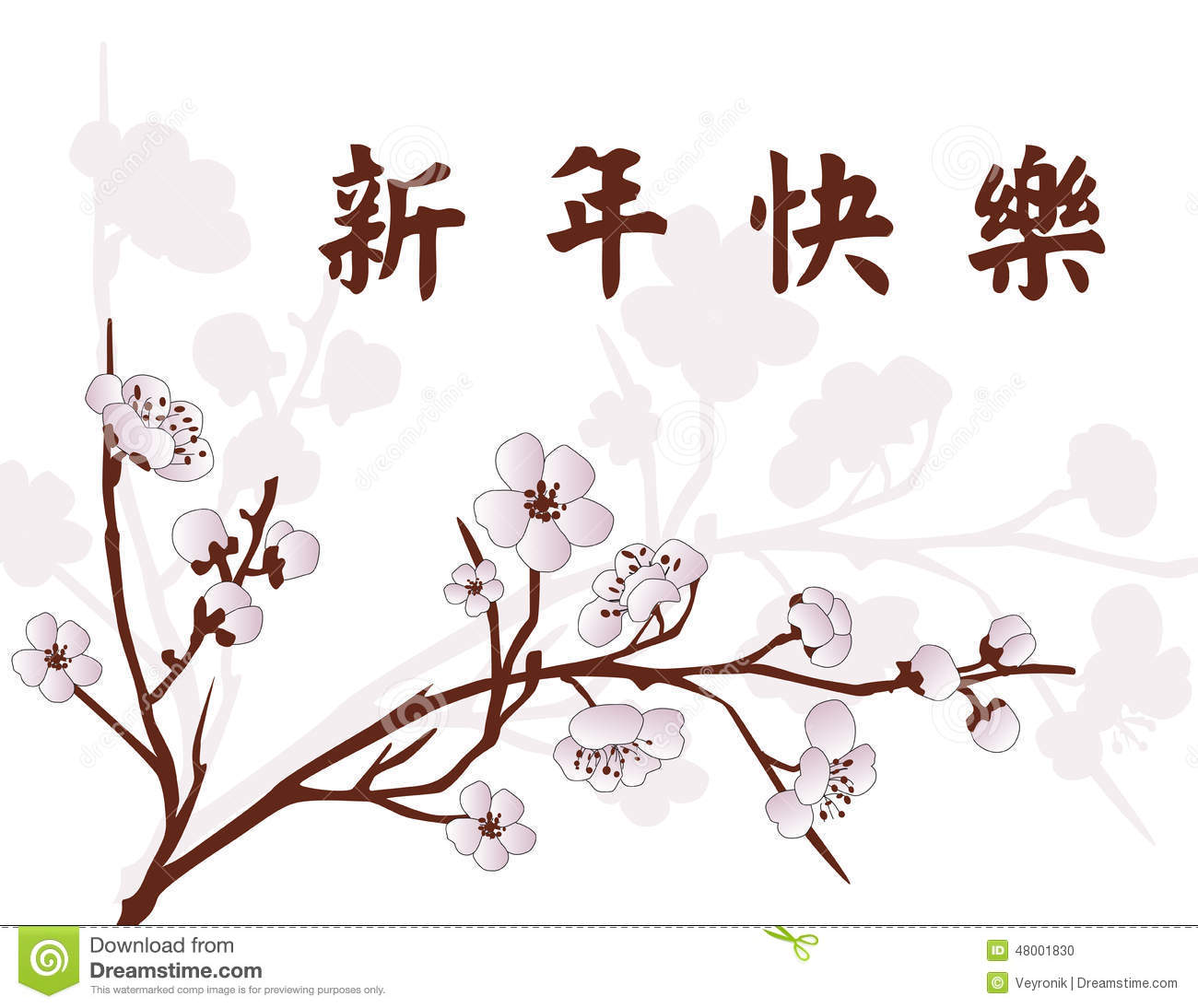 Japanese Sakura New Year Card Stock Vector - Image: 48001830
