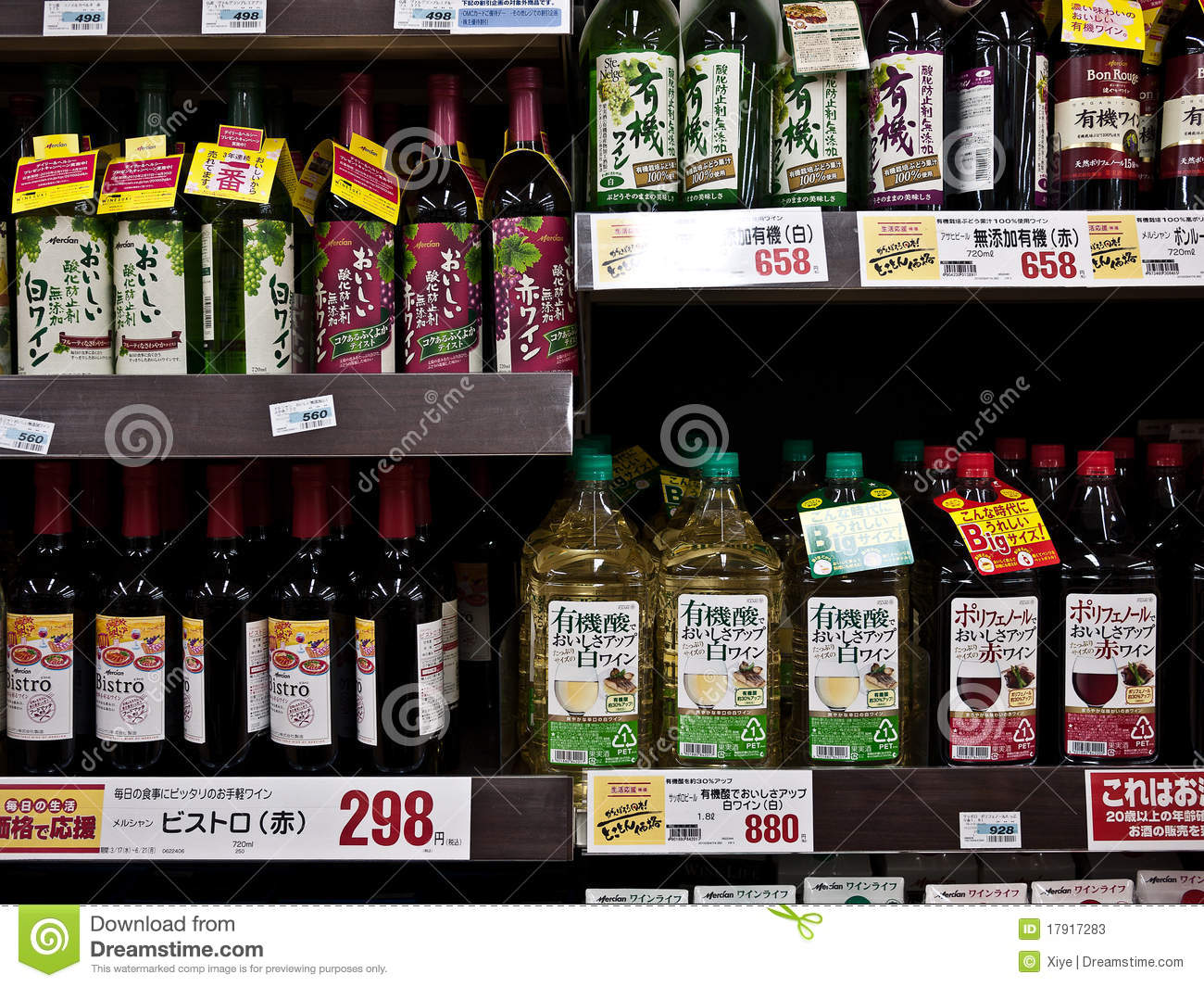 Tag Japan: Japanese Supermarket Juice Editorial Stock Photo. Image Of