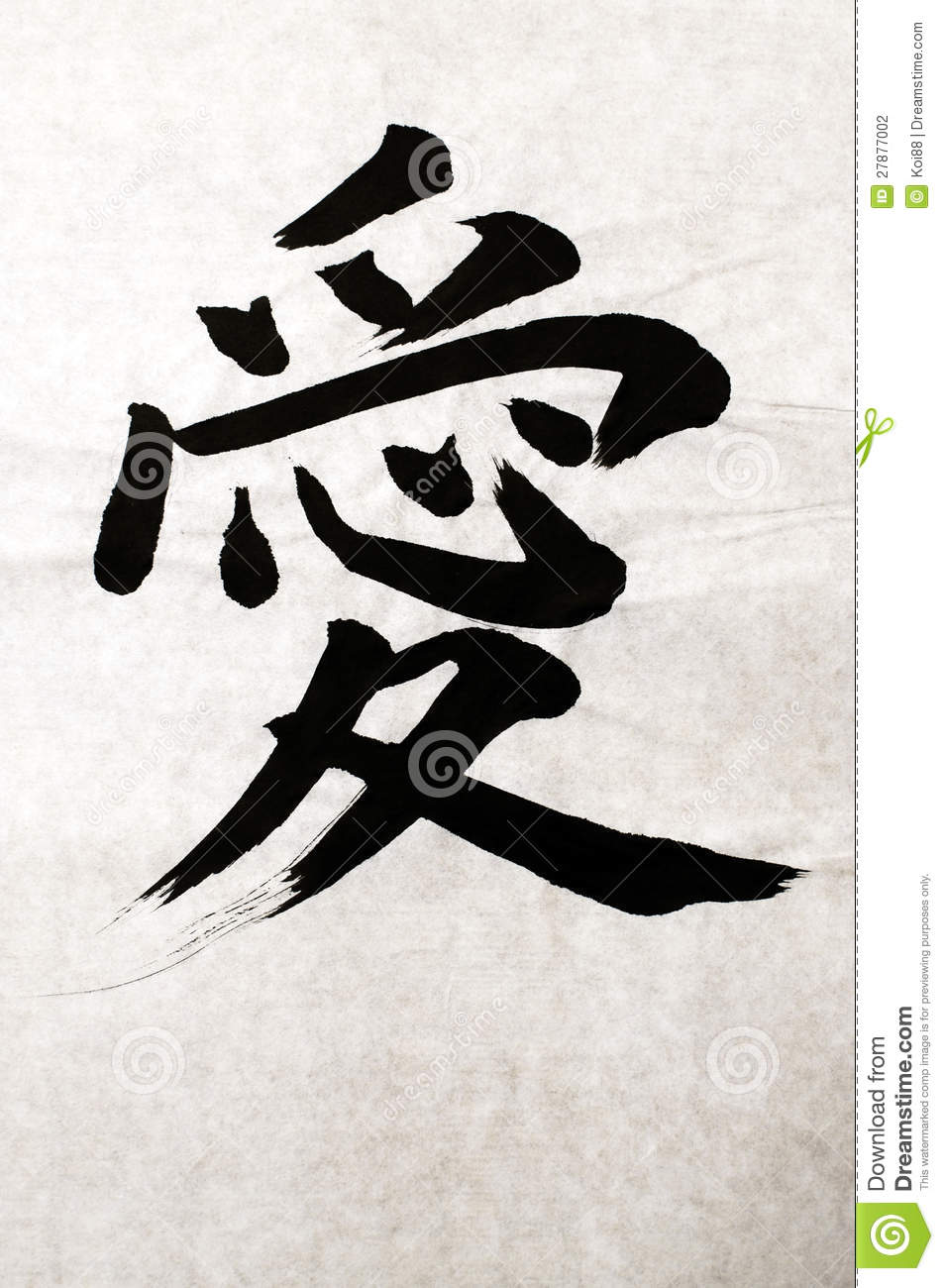 Japanese symbol letter for love stock photo image