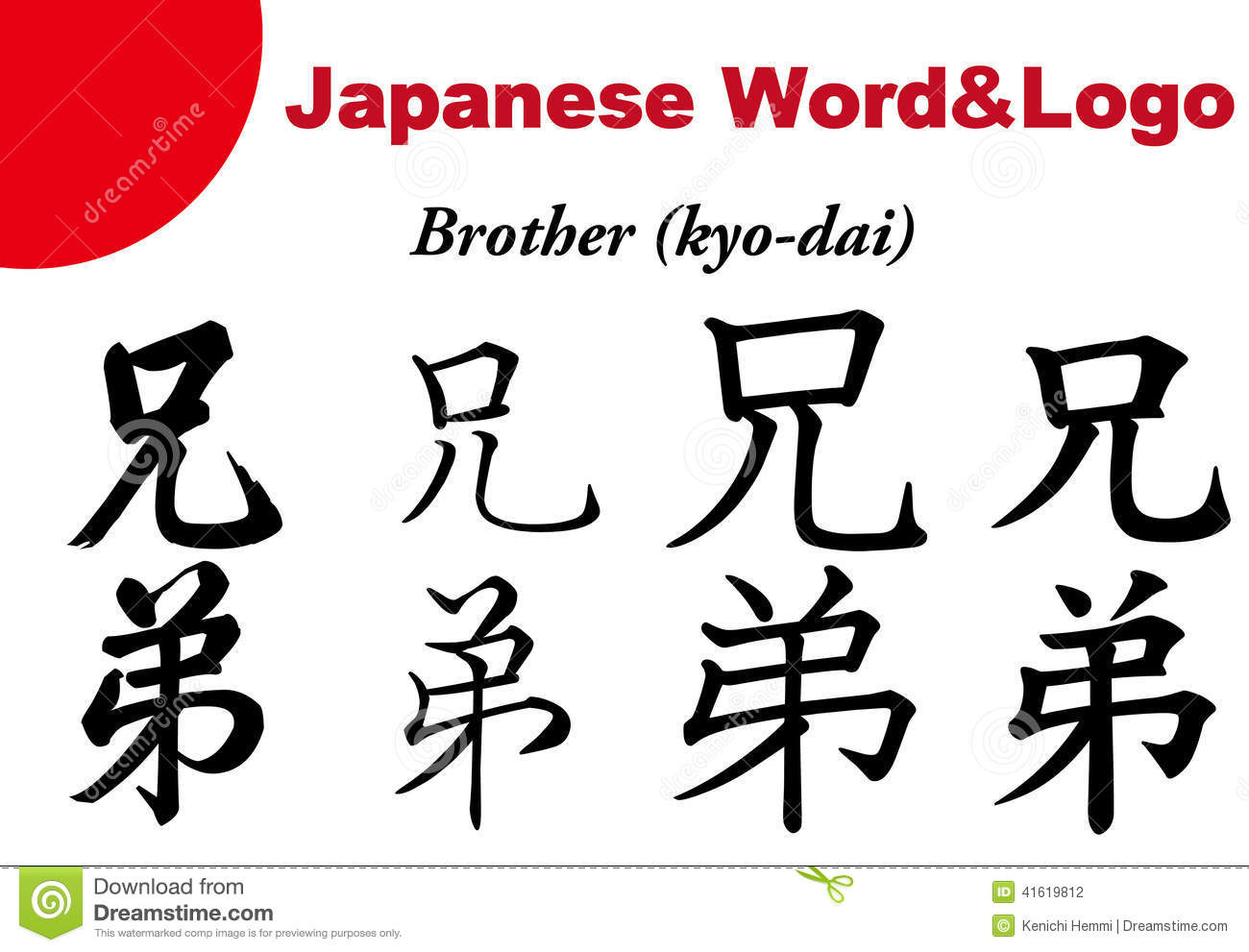 Japanese Word For Download Selol Ink