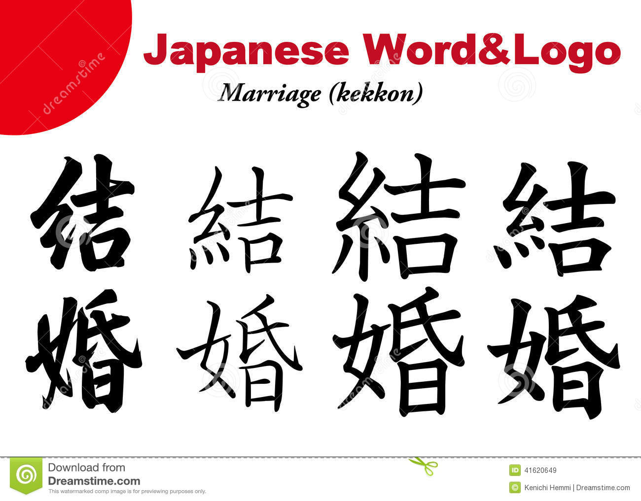 Japanese Wordlogo Marriage Stock Illustration Illustration Of