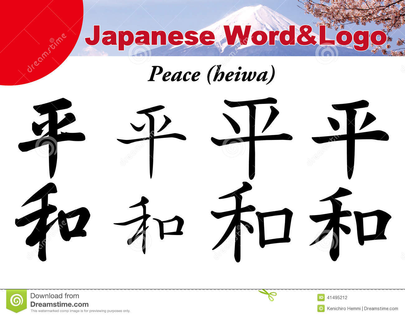Japanese wordlogo peace stock photo image of katakana 41495212 japanese wordlogo peace biocorpaavc Gallery