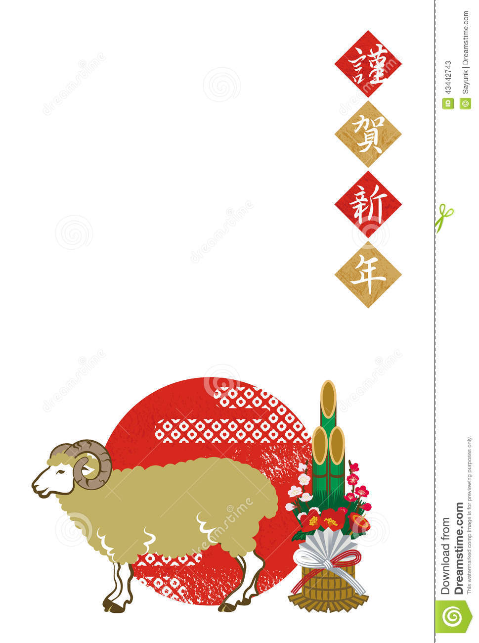 japanese year of the sheep