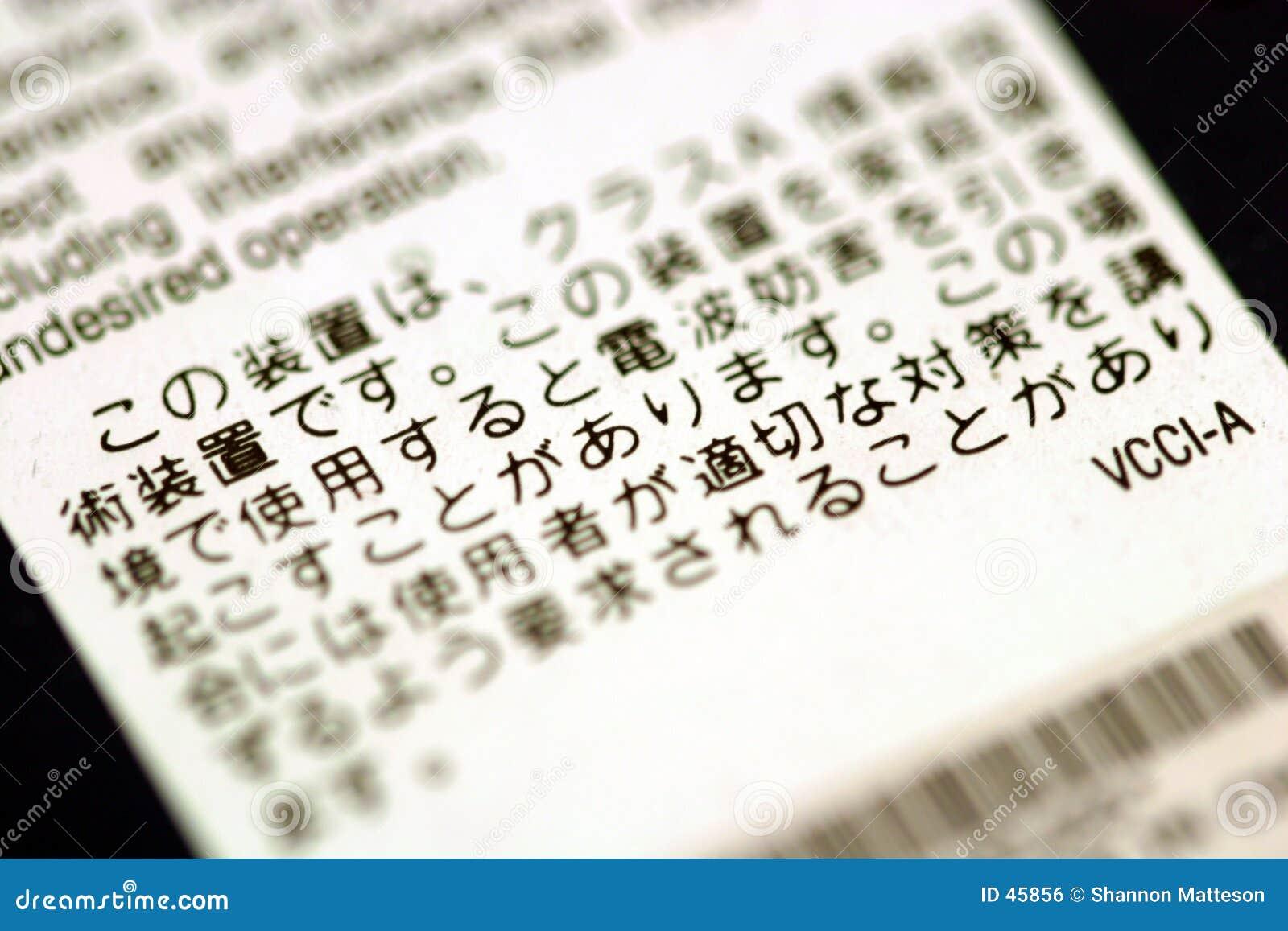 Japanische Zeichen mit Unschärfe