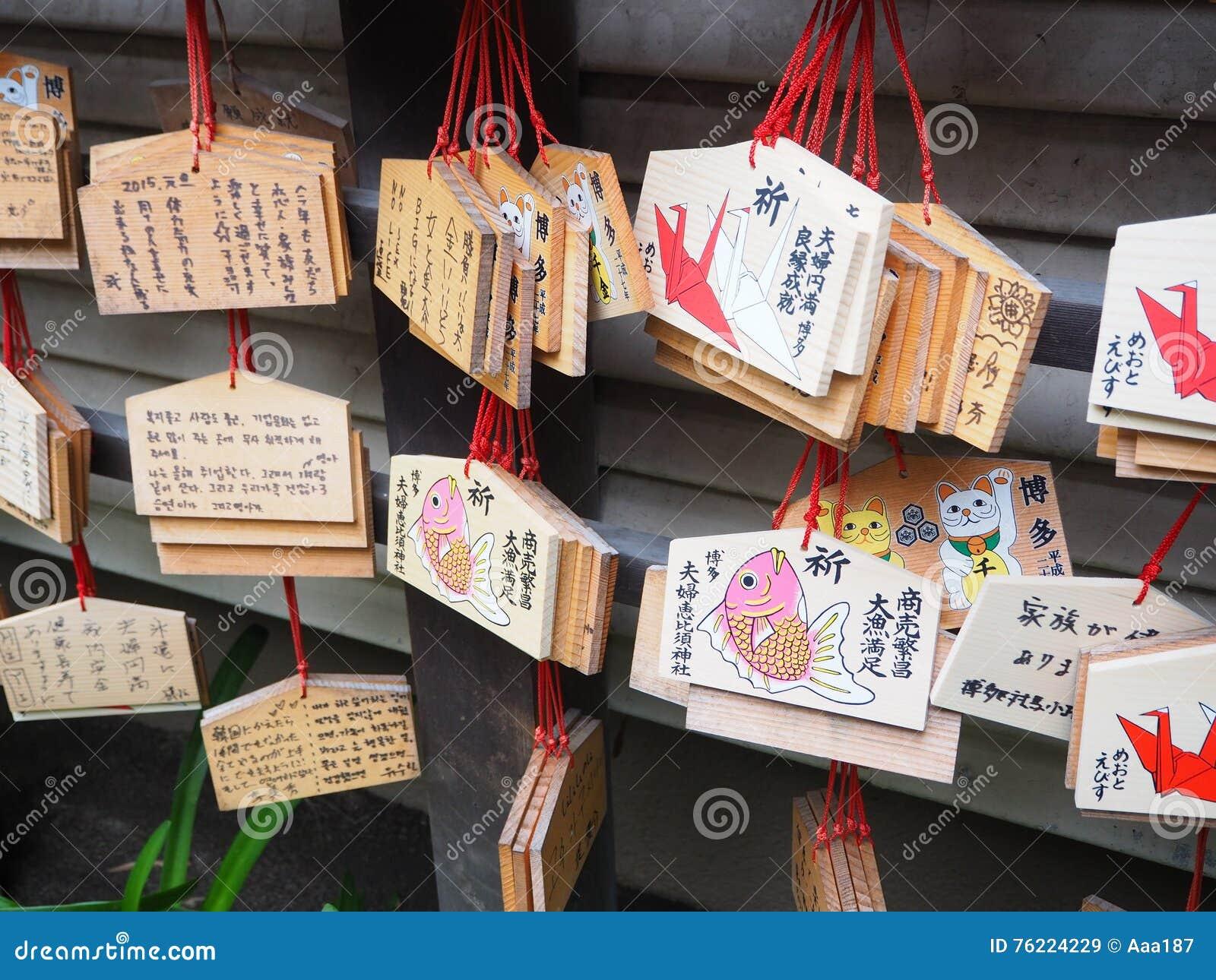 Japanischer Schrein in Fukuoka