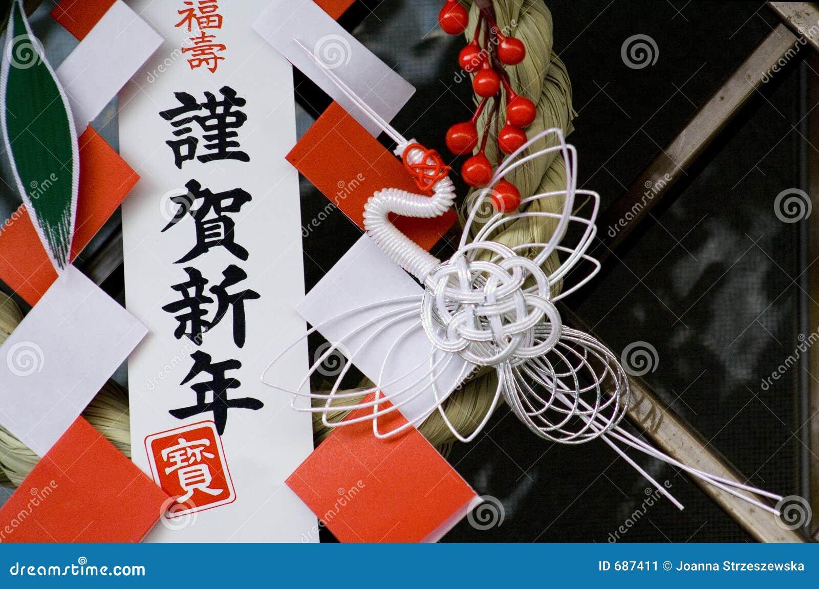 Japanse Decoratie Oudejaarsavond Stock Afbeelding Image Of Nieuw Jaar 687411