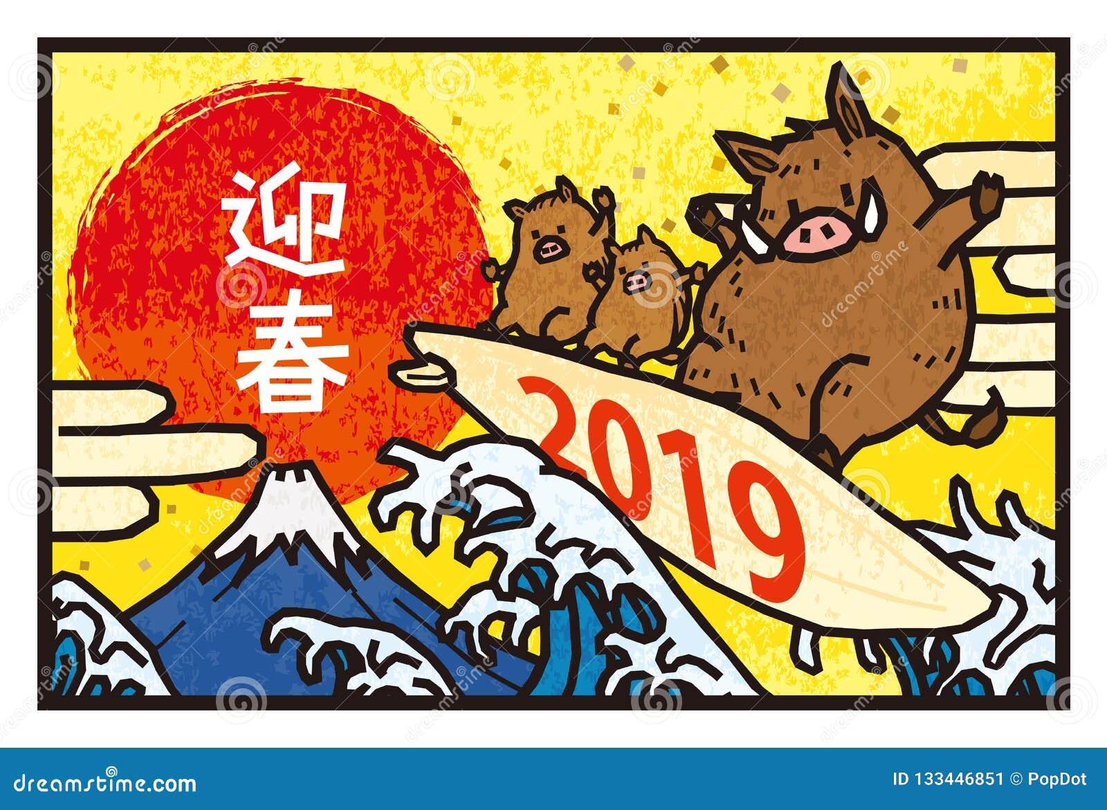 Japanska Nytt års Kort 2019 Med Den Lilla Vildsvinet Vektor