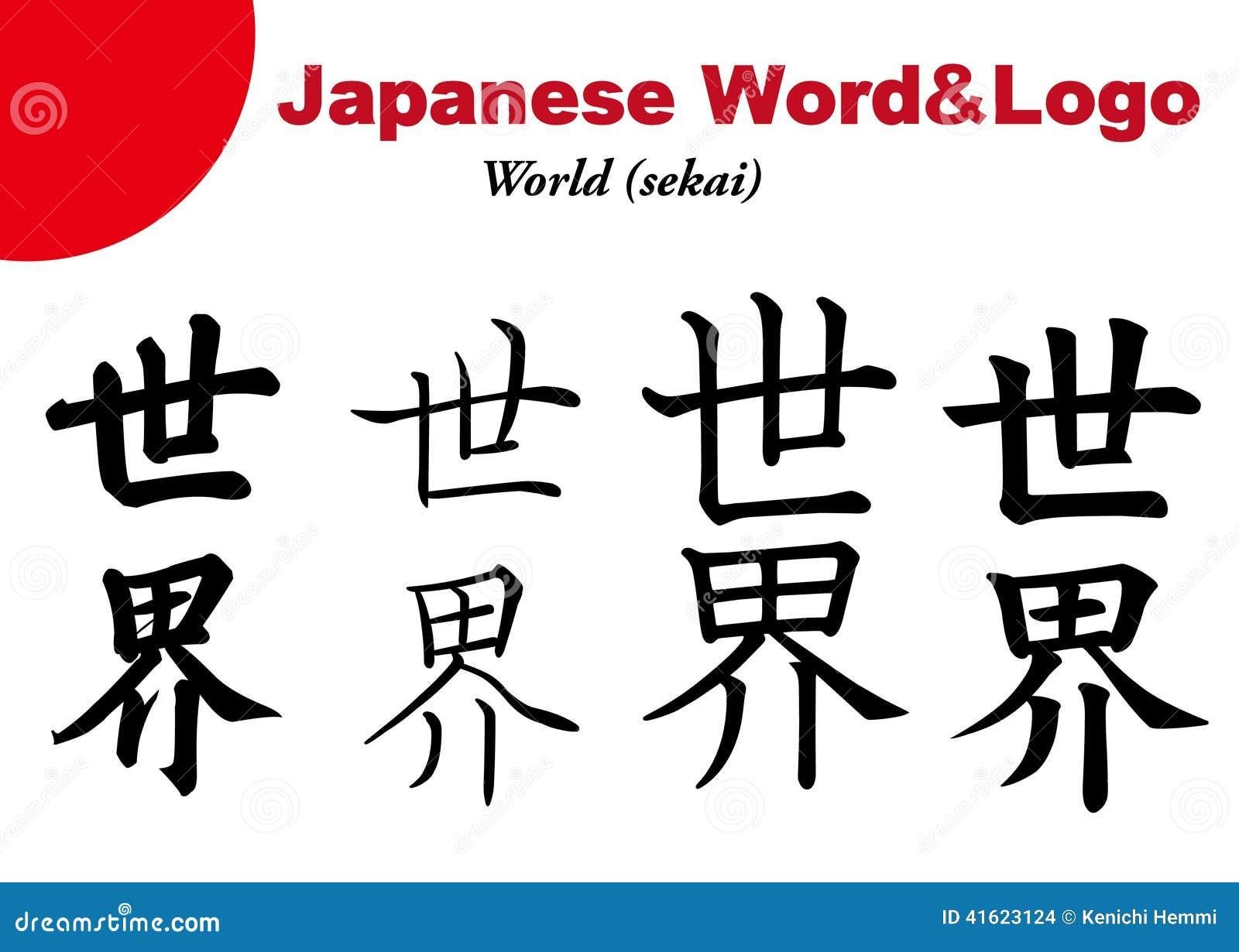 Japończyk Word&logo - świat