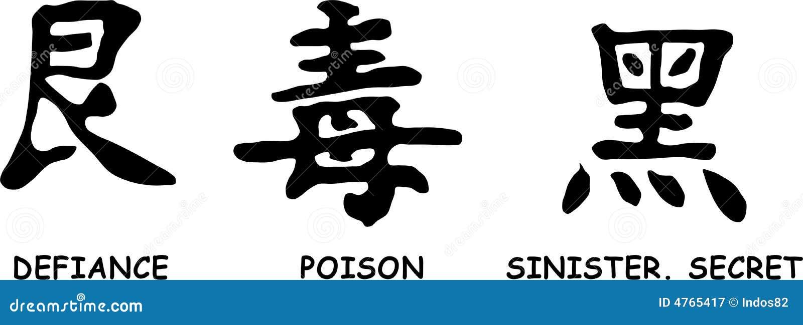 Japońscy hieroglify