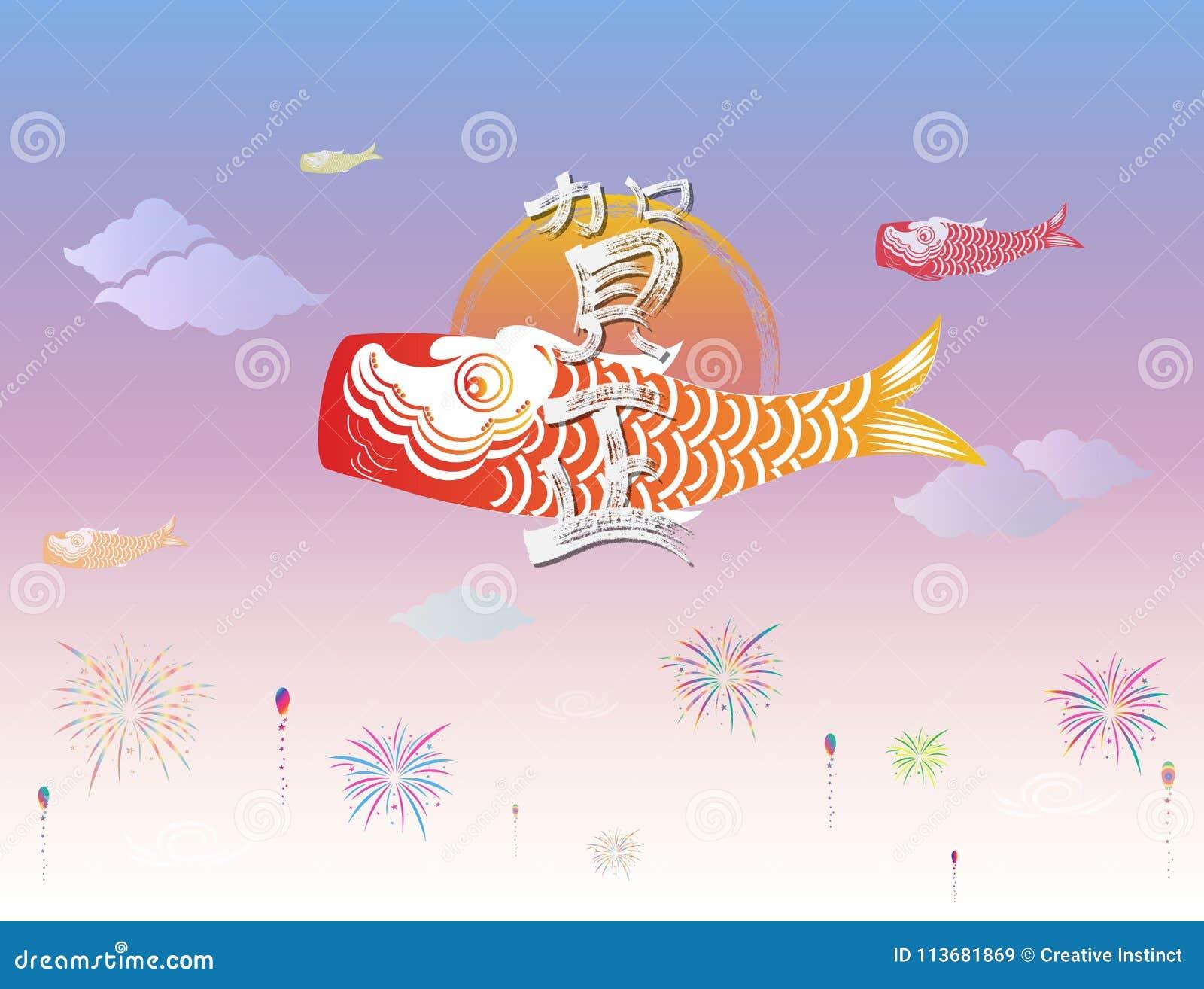 Japoński szczęśliwy nowego roku plakat, pocztówkowy projekt lub etc