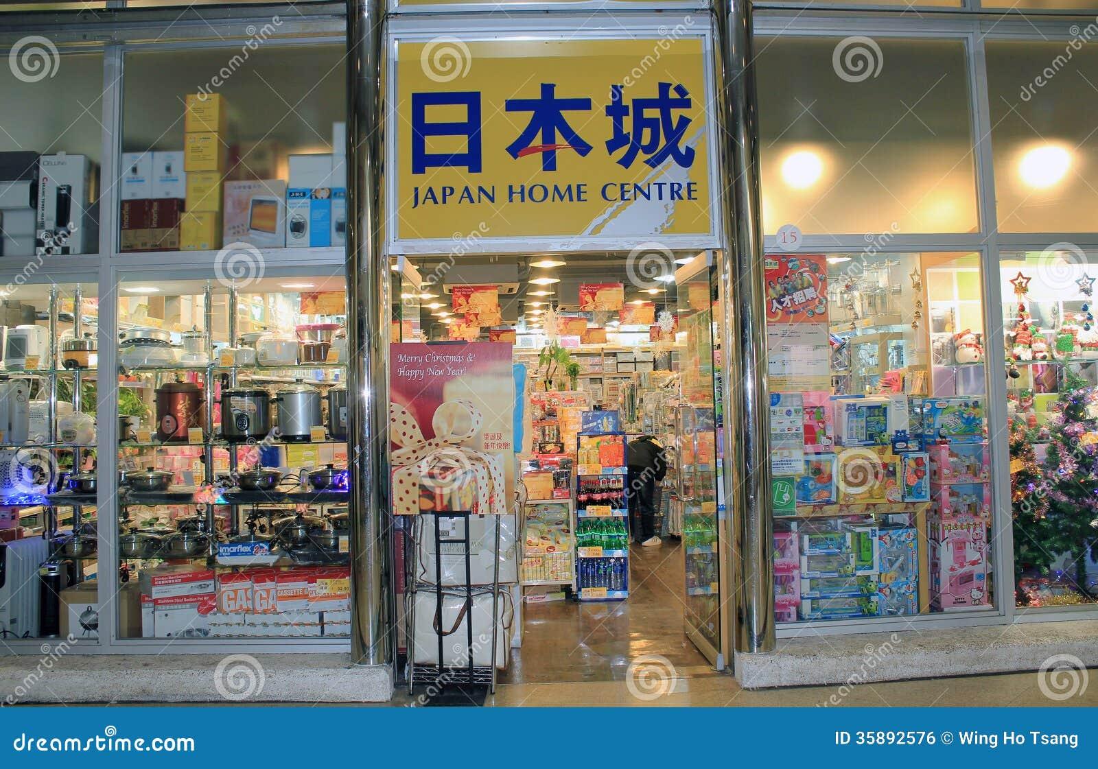 Japonia domu centre sklep w hong kong zdj cie editorial obraz 35892576 - Magasin japonais rennes ...