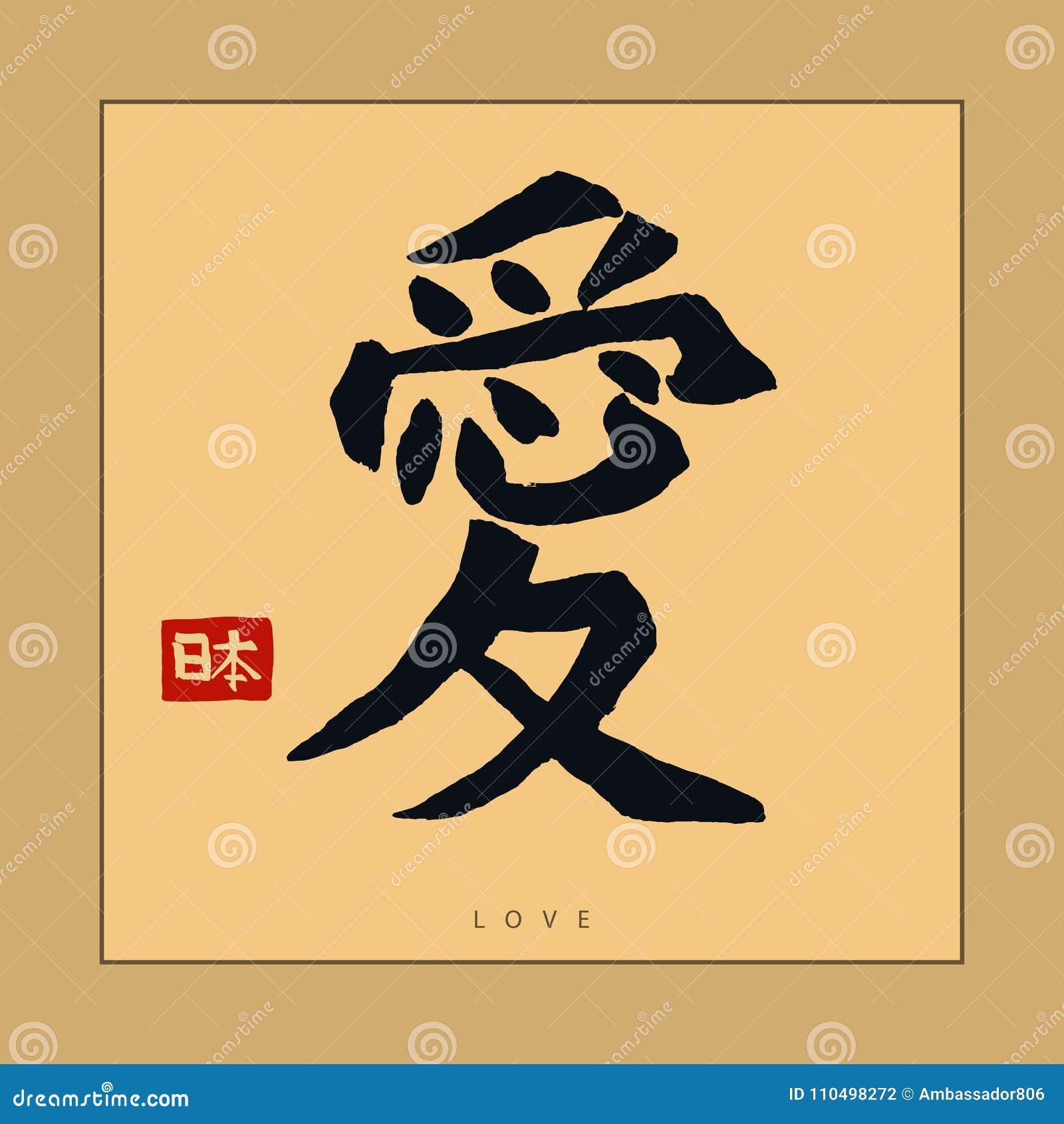 Jeroglífico de Japón, caligrafía japonesa dibujada mano Vector
