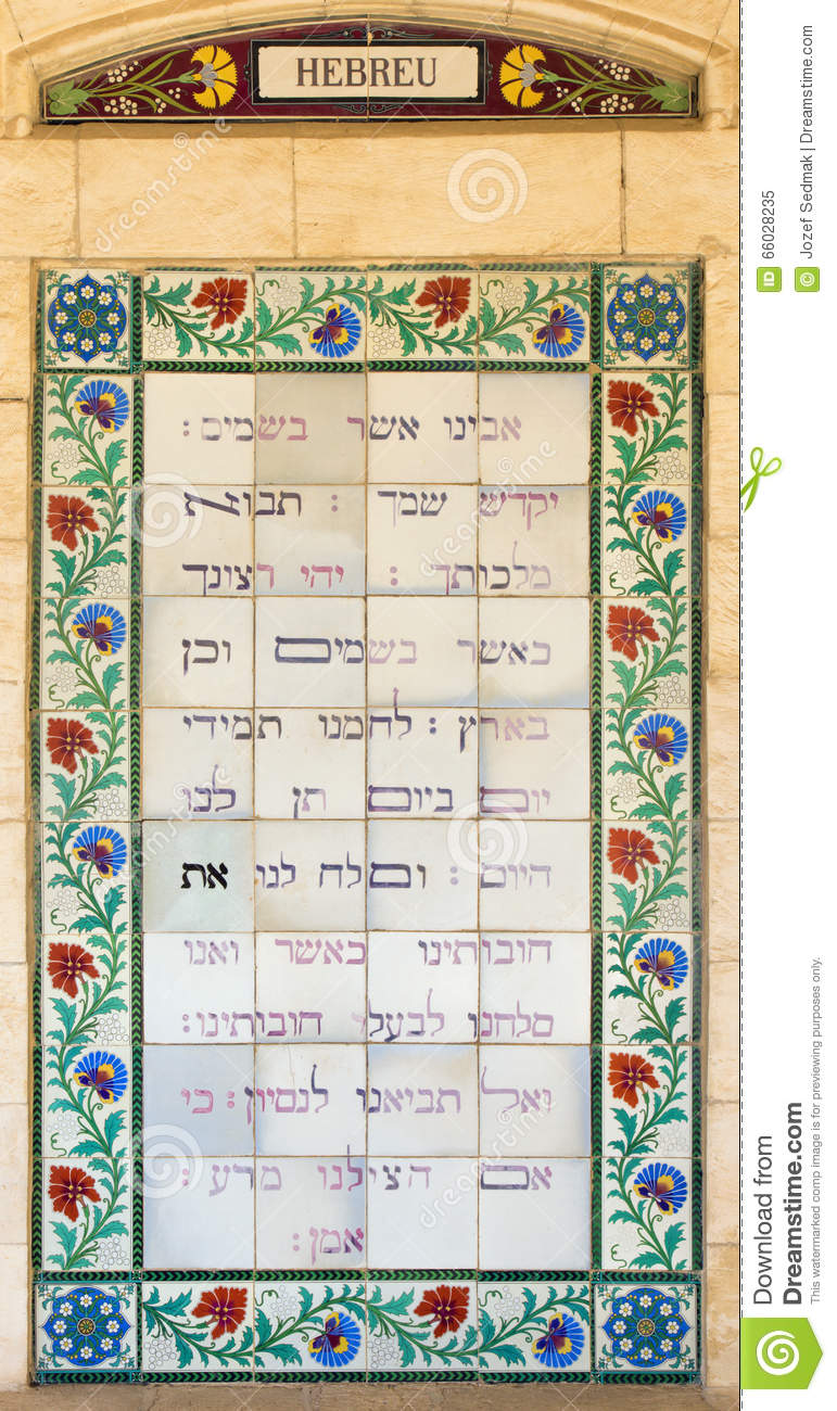 jerusalem the hebriew lord s prayer in atrium of church of the pater noster on mount of olives