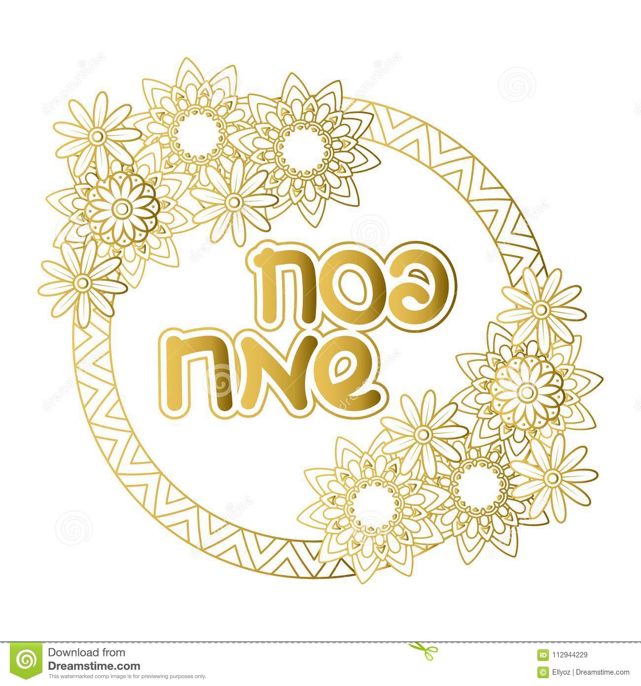 Happy Passover Greeting Card Stock Vector Illustration Of