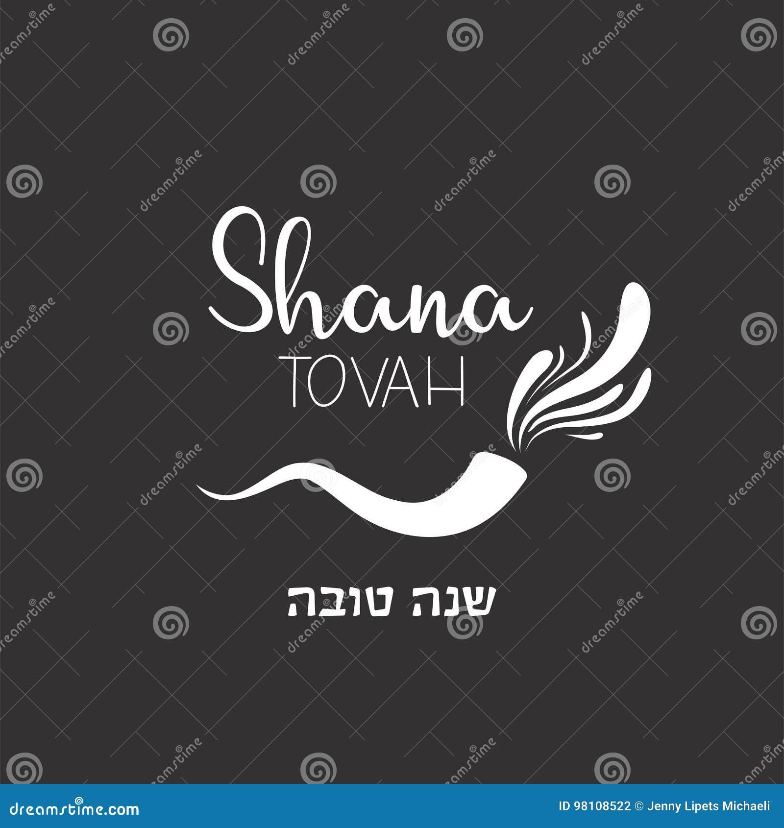 Yom Kippur Greeting Card Vector Illustration Cartoondealer