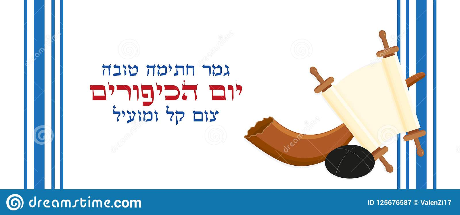 Jewish Holiday Of Yom Kippur Greeting Banner Stock Illustration