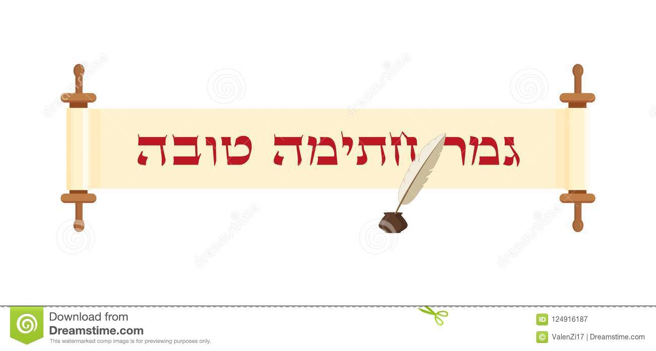 Jewish Holiday Yom Kippur Banner With Scroll Stock Illustration