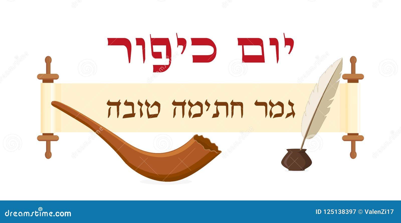 Jewish Holiday Of Yom Kippur Greeting Banner Stock Illustration