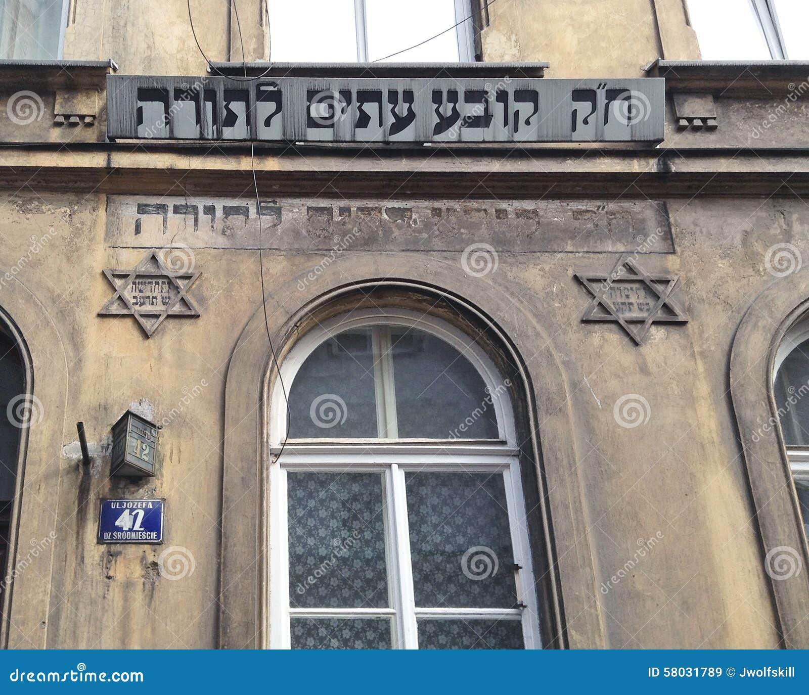 Jewish house of study in kazimierz krakow poland stock for Kosher house