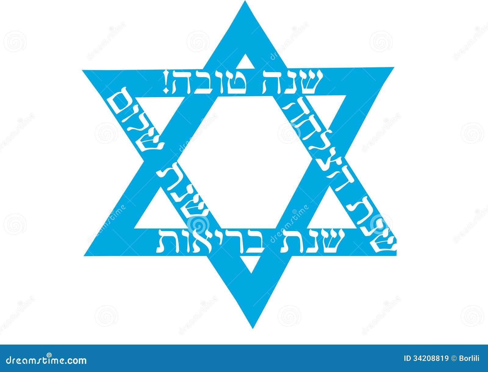 Free Jewish New Year Cards To Print New Yearfo 2019