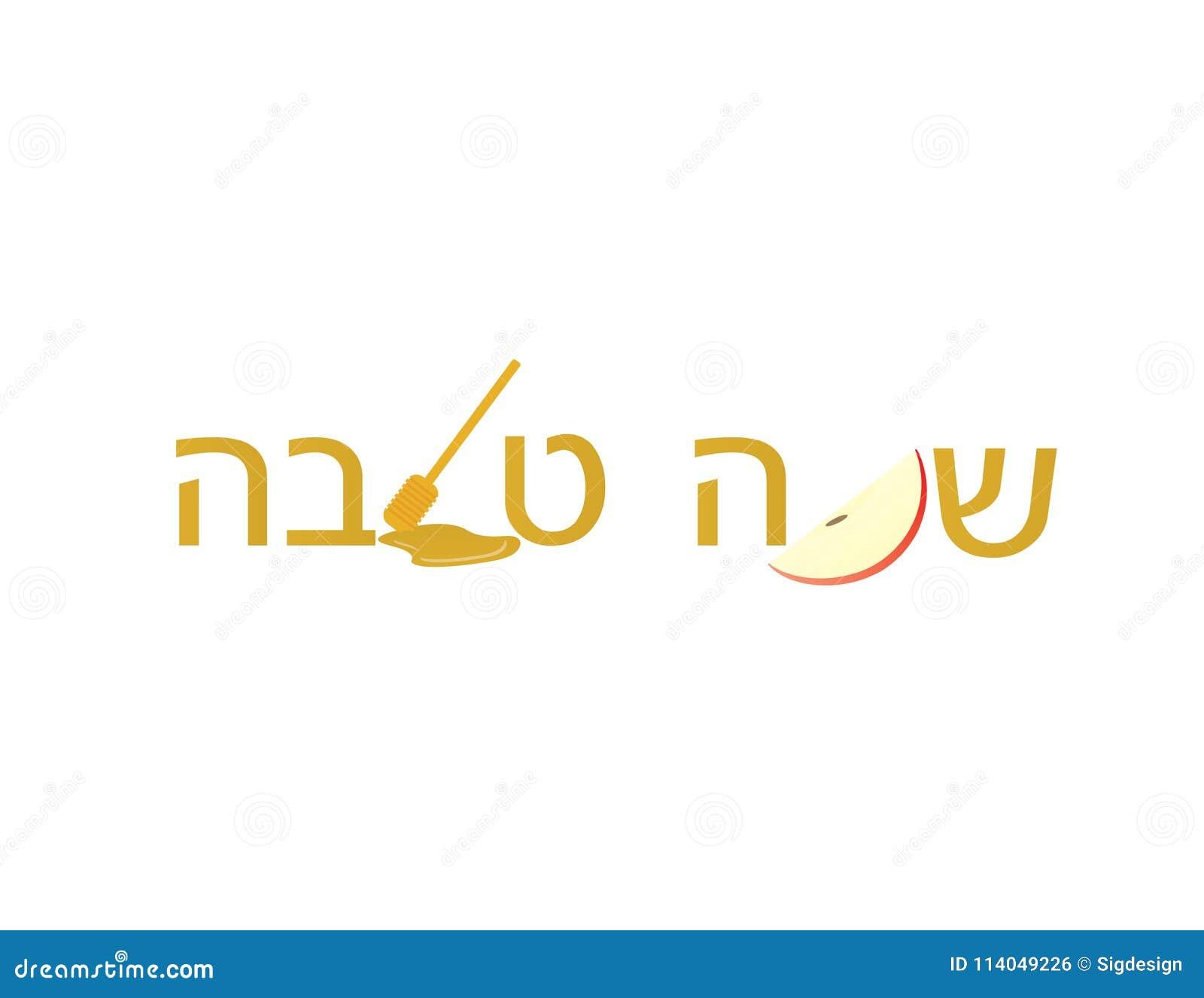 Jewish new year greeting hebrew banner shana tova with apple slice jewish new year greeting hebrew banner shana tova with apple slice and honey deeper m4hsunfo