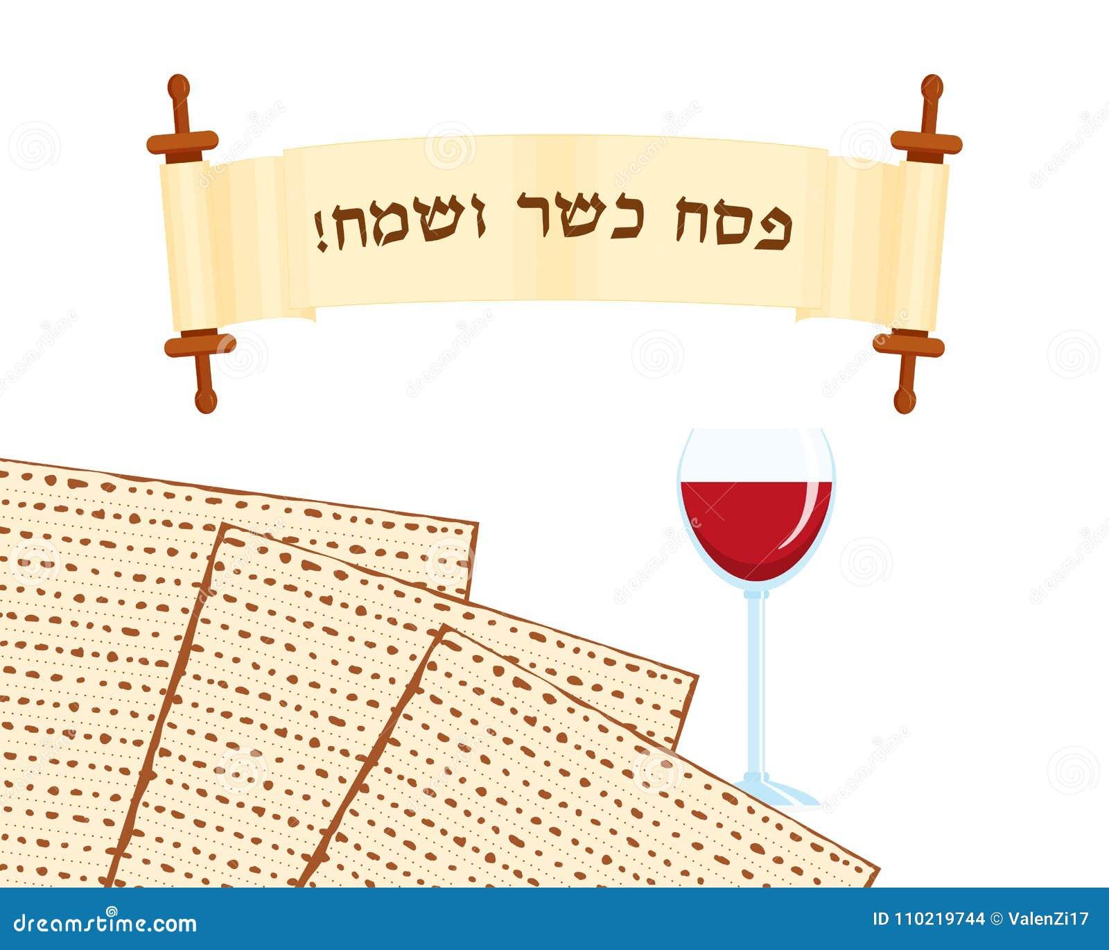 Jewish Passover Matzah Greeting Inscription Stock Illustration