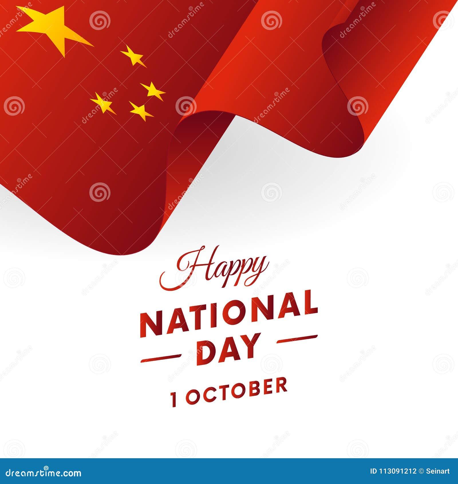Jour national de la Chine Illustration de vecteur