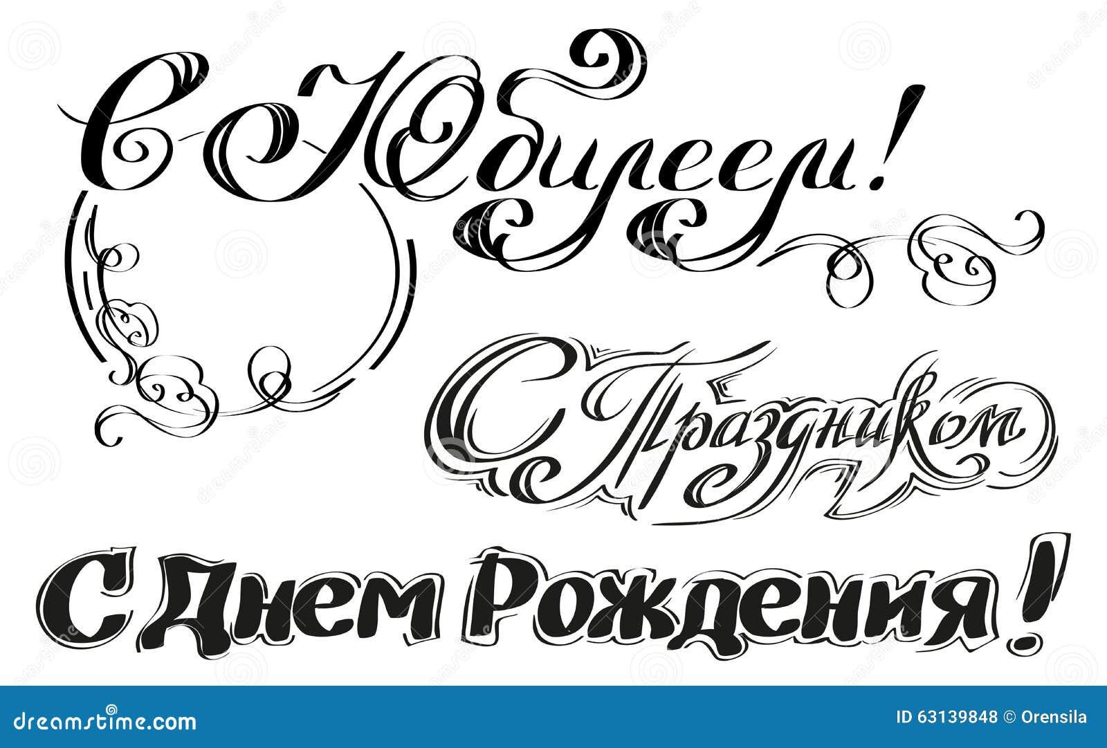 Joyeux Anniversaire En Russe