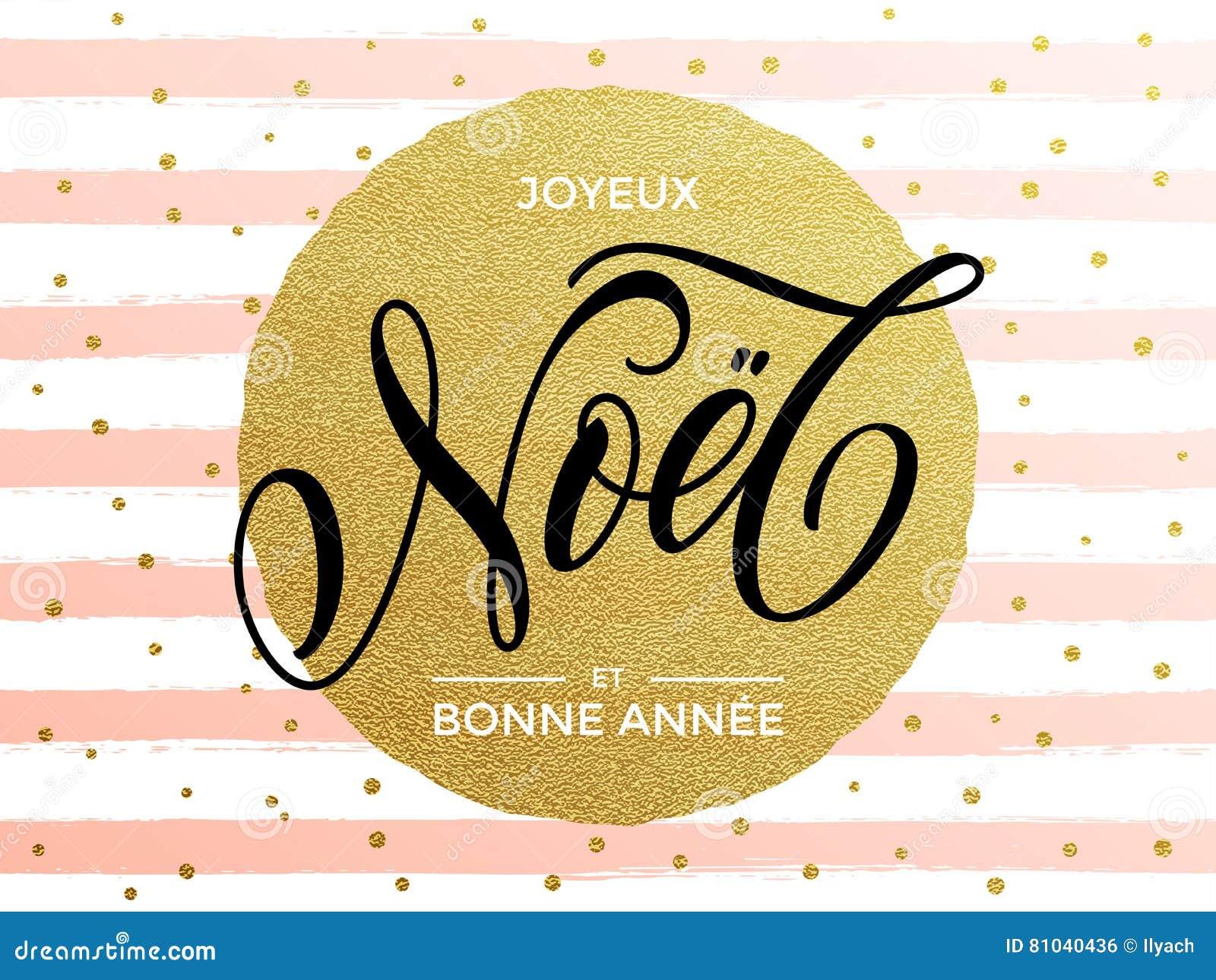 Joyeux no l fran ais texte bonne anne joyeux noel de - Bonne nouvelle anne ...